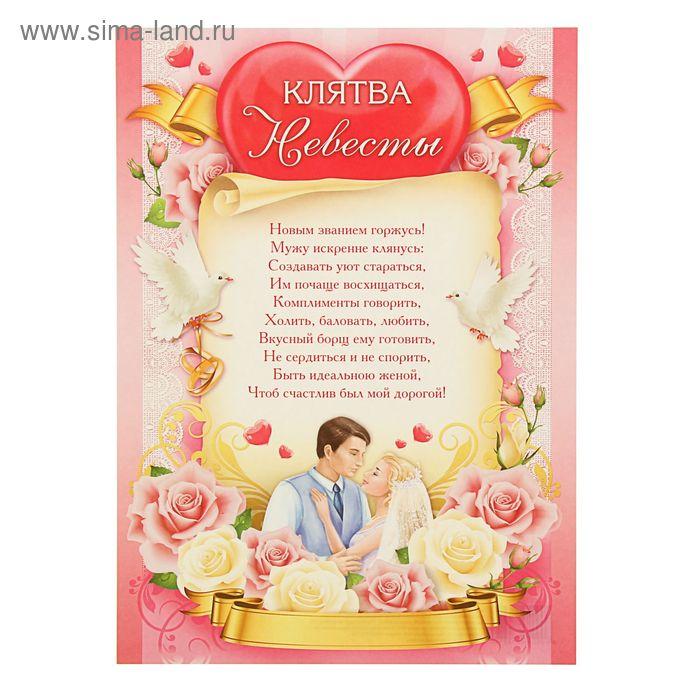 клятва невесты открытка фото изображены жареные