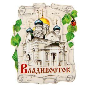 Магнит многослойный «Владивосток» Ош