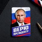 Магнит многослойный «Путин В. В. Верю президенту»