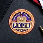 Магнит многослойный «Сохраним наследие России»
