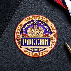 Магнит многослойный «Сохраним наследие России» Ош