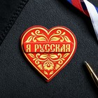 Магнит многослойный «Я русская»