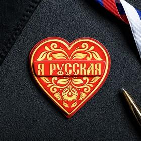 Магнит многослойный «Я русская» Ош