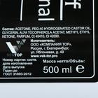 Средство для снятия гель-лака Gel-off Professional, 500 мл - Фото 5