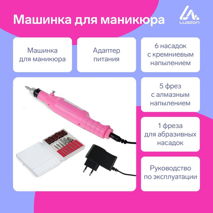 Аппарат для маникюра LuazON LMH-01, 6 насадок, 3000-15000 об/мин, 5 Вт, розовый