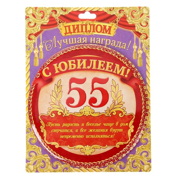 поздравление на грамоту к 55 летнему юбилею