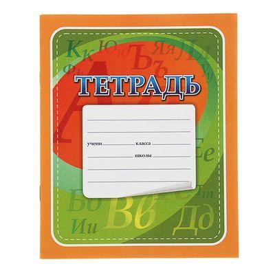 Тетрадь 12 листов линейка, с грамматикой, обложка офсет 100г/м2, блок офсет 65г/м2