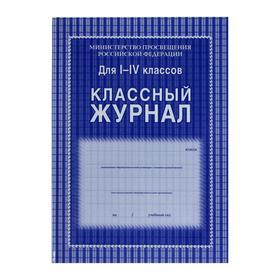 Классный журнал для 1-4 классов А4, 128 страниц, твердая ламинированная обложка, блок офсет 65г/м2 Ош