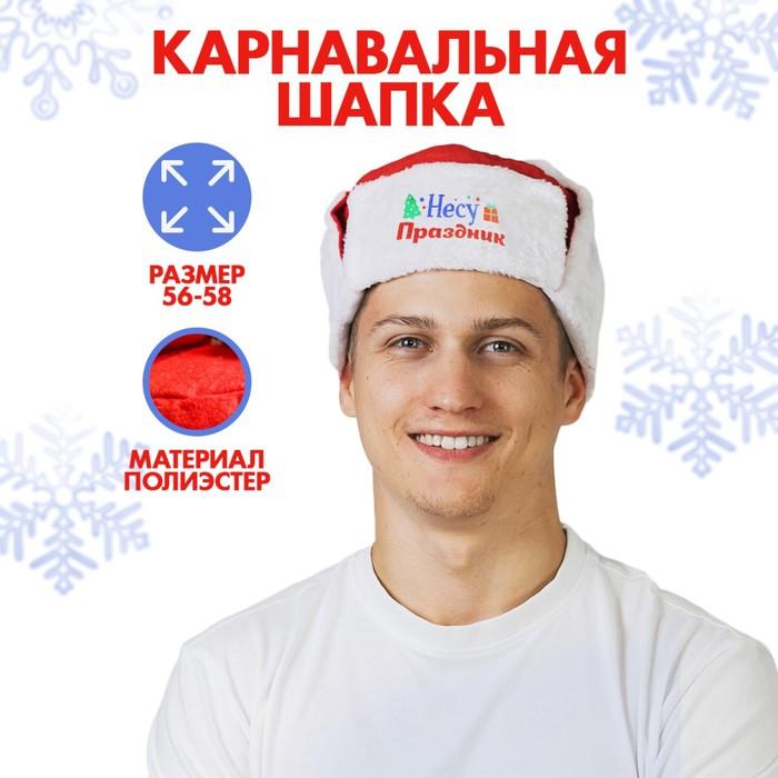 Карнавальная шапка-ушанка Несу праздник