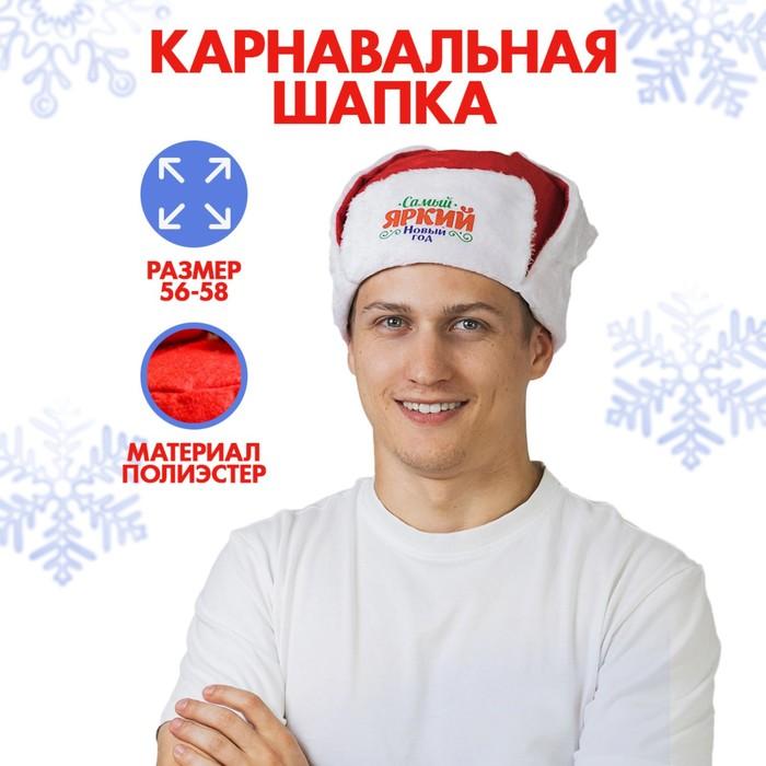 Карнавальная шапка-ушанка Самый яркий Новый Год