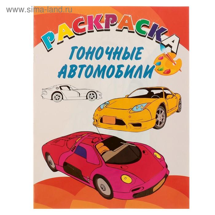 Раскраска «Гоночные автомобили»