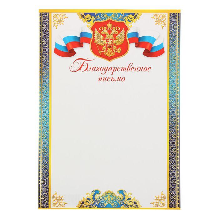 """Благодарственное письмо """"Символика РФ"""" золотой узор"""