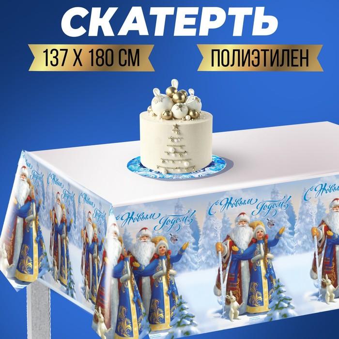 Cкатерть «С Новым Годом!», Дед мороз и Снегурочка , 182х137см