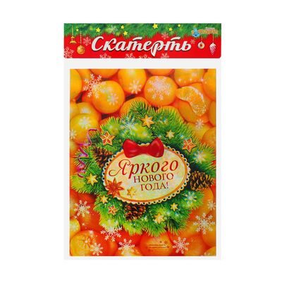 Cкатерть «Яркого Нового года!», мандаринки , 182 х137см