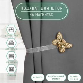 Подхват для штор «Бабочка», цвет золотой/белый Ош