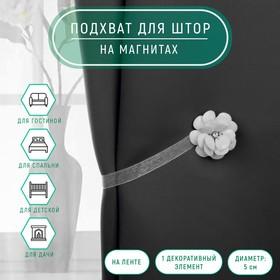 Подхват для штор «Пион», d = 5 см, цвет белый Ош