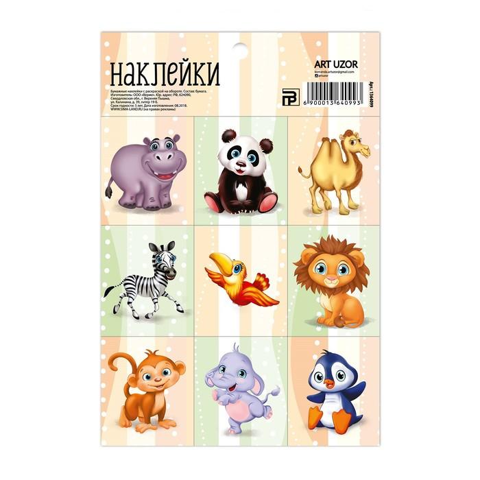 Наклейки с раскраской на обороте Любимые животные, 11 х 15 см