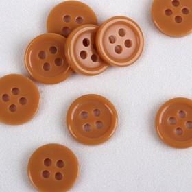 Пуговица, 4 прокола, d = 10 мм, цвет песочный Ош