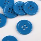 Пуговица, 4 прокола, d = 17 мм, цвет синий