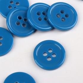 Пуговица, 4 прокола, d = 17 мм, цвет синий Ош