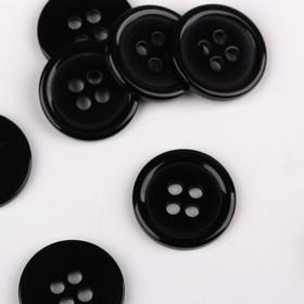 Пуговица, 4 прокола, d = 17 мм, цвет чёрный Ош