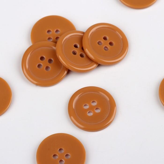 Пуговица, 4 прокола, d = 20 мм, цвет песочный