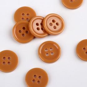 Пуговица, 4 прокола, d = 12 мм, цвет песочный
