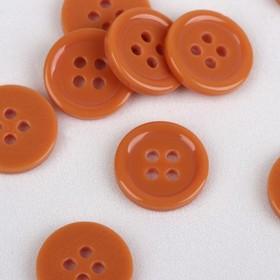 Пуговица, 4 прокола, d = 12 мм, цвет коричневый Ош