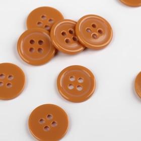 Пуговица, 4 прокола, d = 15 мм, цвет песочный Ош