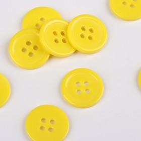 Пуговица, 4 прокола, d = 17 мм, цвет жёлтый Ош
