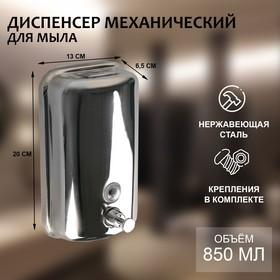 Диспенсер для антисептика/жидкого мыла механический, 850 мл, нержавеющая сталь Ош