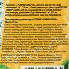 Шампунь для волос 2 в1 Le Petit Marseillais «Кедр и минералы», увлажняет и освежат, 250 мл - Фото 3