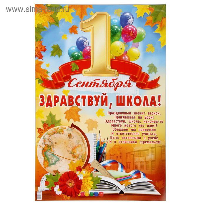 Плакаты школа картинки