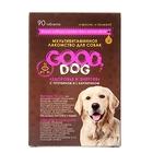 """Мультивитаминное лакомство GOOD DOG для собак, """"Здоровье и энергия"""" 90 таб - Фото 1"""