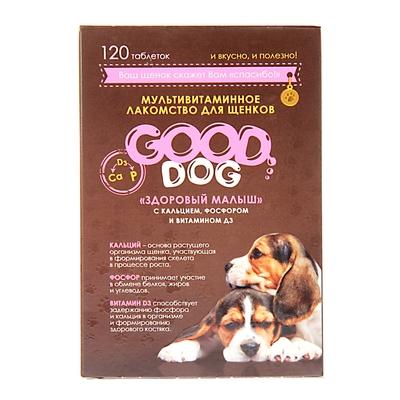 """Мультивитаминное лакомство GOOD DOG для щенков, """"Здоровый малыш"""", 120 таб - Фото 1"""