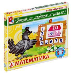 Развивающая игра «Готов ли ребёнок к школе? Математика»