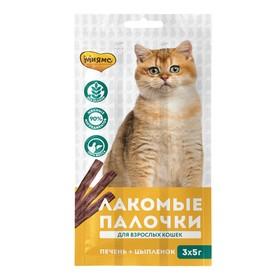 Лакомые палочки Мнямс для кошек, с цыпленком и печенью, 3 х 5 г