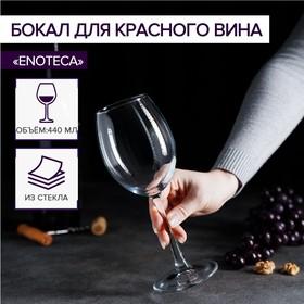 Бокал для красного вина Enoteca, 440 мл