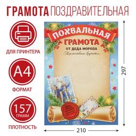 Похвальная грамота «От Деда Мороза», 157 гр., 21 х 29,5 см Ош