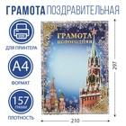 Грамота «Новогодняя», 157 гр., кремль, 21 х 29,5 см