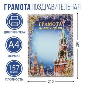 Грамота «Новогодняя», 157 гр., кремль, 21 х 29,5 см Ош