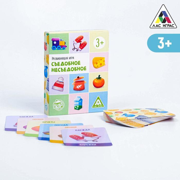 Развивающая игра «Съедобное-несъедобное», 36 карт