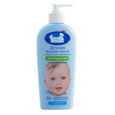 Детское жидкое мыло «Наша мама» с антимикробным эффектом, для чувствительной и проблемной кожи, 250 мл - Фото 1