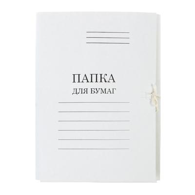 Папка для бумаг А4 на завязках, плотность 240г/м2, немелованный картон, белая