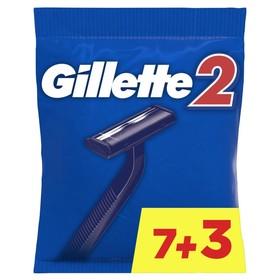 Бритвенные станки одноразовые Gillette 2, 2 лезвия, 10 шт
