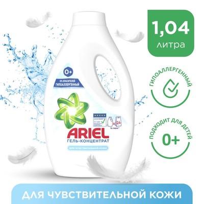 Жидкий стиральный порошок Ariel для чувствительной кожи, 1,04 л - Фото 1