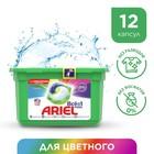Гель для стирки Ariel 3 in 1 в капсулах, 12 шт