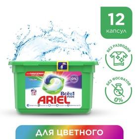 Гель для стирки Ariel 3 in 1 в капсулах, 12 шт Ош