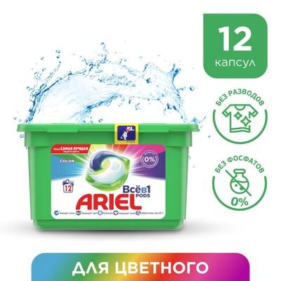 Гель для стирки Ariel 3 in 1 в капсулах, 12 шт - Фото 1