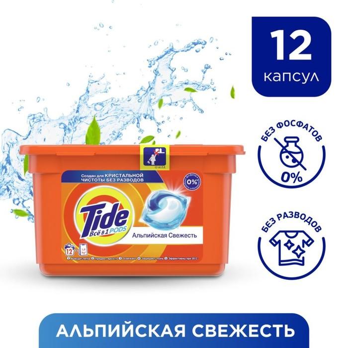 Капсулы для стирки Tide «Альпийская свежесть», 12 шт. х 25.2 г